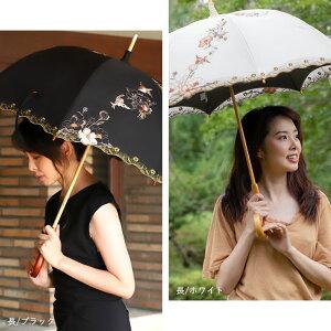 日傘完全遮光送料無料長傘女優日傘刺繍「芙蓉刺繍かわず張り日傘」涼しい白黒遮光率100%1級遮光遮熱かわず張り女優日傘長日傘UVカット完全遮光遮熱刺繍