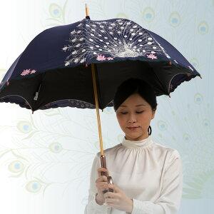 日傘完全遮光長傘送料無料女優日傘刺繍涼しい「孔雀刺繍かわず張り長日傘」遮光率100%1級遮光遮熱かわず張り晴雨兼用日傘女優日傘長日傘UVカット完全遮光遮熱刺繍