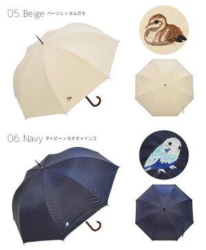 遮光雨傘レディース長傘大判深張り【遮光雨傘TWINCUTツインカットワンポイント小鳥刺繍遮光雨傘ジャンプ深張りアンブレラ】雨傘レディース長傘大判深張り大きい大きめポップジャンプ傘ジャンプ雨傘梅雨夕立