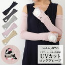 今だけネコポス限定 送料無料uv手袋 uv手袋 レディース UVカット レディース グローブ アームカバー 手袋 刺繍 紫外線…