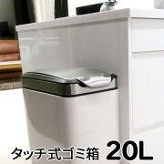 EKOゴミ箱ティナタッチビン20L/ホワイト(ふた付きごみ箱ゴミ箱蓋付きおしゃれキッチン人気ダストボックス)
