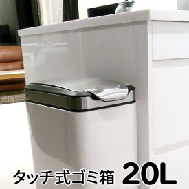 EKO ゴミ箱 ティナ タッチビン 20L ホワイト(ふた付きごみ箱 ゴミ箱 蓋付き おしゃれ キッチン 人気 ダストボックス)