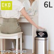 EKOゴミ箱エコスマートセンサービン6L/シルバー(ふた付きごみ箱ゴミ箱蓋付きおしゃれセンサー式ゴミ箱自動開閉キッチン人気ダストボックス)