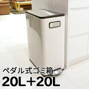 EKOゴミ箱エコフライステップビン20L+20Lシルバー/ホワイト(ふた付きごみ箱分別用ゴミ箱蓋付きおしゃれペダル式ゴミ箱キッチン人気ダストボックス)