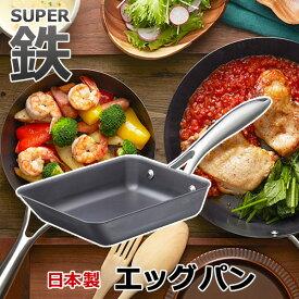 エッグパン スーパー鉄(日本製 卵焼き器 フライパン ガス火・IH対応 ビタクラフト VitaCraft スーパー鉄フライパン 卵焼き 卵料理 錆びにくい おしゃれ お手入れ簡単 安心 こびりつきにくい 安全 ステンレス製ハンドル)