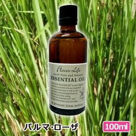 フレーバーライフ エッセンシャルオイル パルマローザ 100ml(日本アロマ協会表示基準適合認定精油 高品質 アロマオイル 精油 人気 アロマテラピー 香り フレーバーライフ社(FlavorLife) 癒し アロマグッズ)