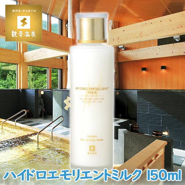 ハイドロエモリエントミルク(乳液)150ml(観音温泉水)