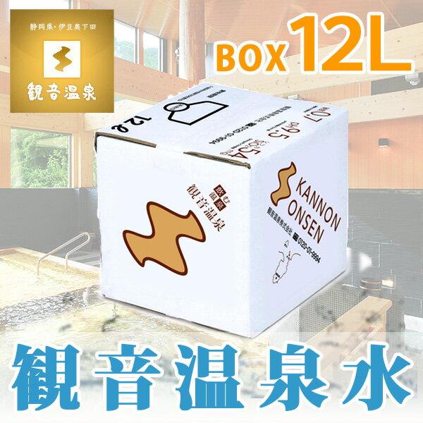 飲む温泉水 観音温泉水 12L(1箱)(国産天然水 ミネラルウォーター 超軟水 バックインボックス)