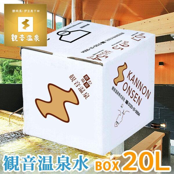 観音温泉水 20リットル(1箱)(国産天然水 飲む温泉水 ミネラルウォーター 伊豆 超軟水 バックインボックス/20L)