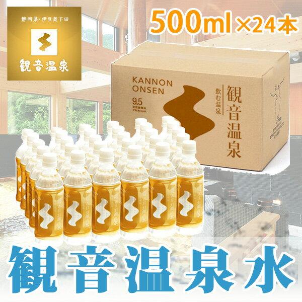 飲む温泉水 観音温泉水 ペットボトル 500ml×24本入り(国産天然水 超軟水 ミネラルウォーター)