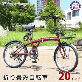 折り畳み自転車 20インチ 6段ギア Classic Mimugo(クラシックミムゴ)FDB206SG-RL(折畳自転車 メーカー直送 6段変速 折畳み自転車 折りたたみ自転車 ミムゴ おしゃれ 人気 スチール製 折り畳み式自転車)