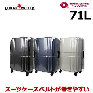 レジェンドウォーカー横溝デザインハードケースキャリーケース71L Lサイズ メーカー直送 キャリーバッグ キャリーバック スーツケース 旅行カバン おしゃれ 人気 TSAロック 海外旅行 軽量 無