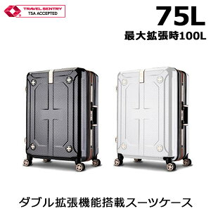 レジェンドウォーカープレミアム スーツケースハードケースキャリーケース75L 最大拡張時100L Lサイズ メーカー直送 ダブル拡張機能搭載 キャリーバッグ スーツケース おしゃれ 人気キャリ