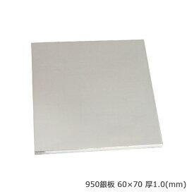 S&F(シーフォース)950銀板 60×70 厚1.0