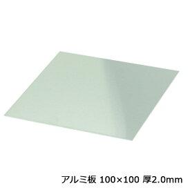 アルミ板 100×100 厚2.0mm 1枚