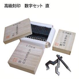 小次郎 高級刻印 数字セット 直 0.8mm