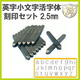 S&F(シーフォース) 英字小文字活字体刻印セット 2.5mm