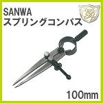 SANWAスプリングコンパス100mm