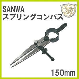 SANWA スプリングコンパス 150mm