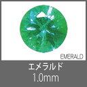 エメラルド RD 1.0mm