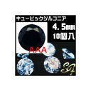 ジルコニア ビーズ ルース ラウンド ブラック AAA 4.5mm/10個入【5P03Dec16】