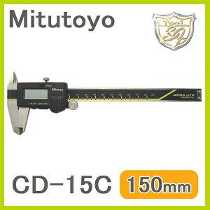 Mitutoyo(ミツトヨ) デジタルノギス CD-15AX 150mm