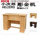 小次郎 彫金作業机<両袖><ブラウン/ナチュラル> 作業台 作業机 作業デスク ワークデスク 木製 彫金 金工 DIY