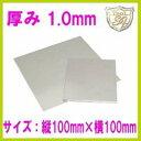 アクセサリーパーツ S&F 950銀板 厚み1.0mm 100×100mm