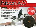 カッティングディスク falconファルコン A.O φ35 5枚入 リューター ルーター リュータービット ルータービット 先端工具 研磨 切削 研削