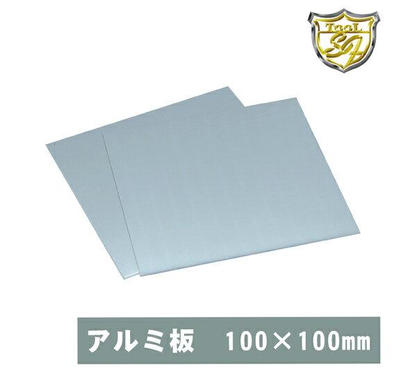 アクセサリーパーツ アルミ板 100×100 厚0.6mm 1枚