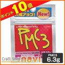 銀粘土 純銀粘土 PMC3 6.3g 【10P03Dec16】