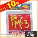 銀粘土 純銀粘土 PMC3 25g 【10P03Dec16】