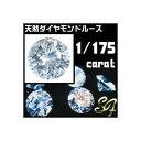 ダイヤモンド ルース 天然石 1/175Ct.【2P03Dec16】