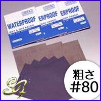 耐水ペーパー ウェット&ドライペーパー セット <荒さ>#80<1枚入り> サンドペーパー 紙やすり 紙ヤスリ 研磨 水研ぎ ウォタープルーフ