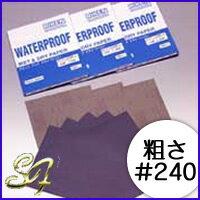 耐水ペーパー ウェット&ドライペーパー セット <荒さ>#240<1枚入り> サンドペーパー 紙やすり 紙ヤスリ 研磨 水研ぎ ウォタープルーフ
