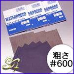 紙やすり紙ヤスリサンドペーパー工具道具ウェット&ドライペーパーセット紙やすりdiy<荒さ>#600