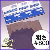 耐水ペーパー ウェット&ドライペーパー セット <荒さ>#800<1枚入り> サンドペーパー 紙やすり 紙ヤスリ 研磨 水研ぎ ウォタープルーフ
