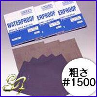 耐水ペーパー ウェット&ドライペーパー セット <荒さ>#1500<1枚入り> サンドペーパー 紙やすり 紙ヤスリ 研磨 水研ぎ ウォタープルーフ
