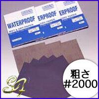 耐水ペーパー ウェット&ドライペーパー セット <荒さ>#2000<1枚入り> サンドペーパー 紙やすり 紙ヤスリ 研磨 水研ぎ ウォタープルーフ