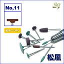 【松風 シリコンポイント NO11 粒度M2】軸付き砥石 先端工具 研磨 切削 研削 リューター ルーター リュータービット …