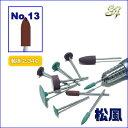 【松風 シリコンポイント NO13 粒度M2】軸付き砥石 先端工具 研磨 切削 研削 リューター ルーター リュータービット …