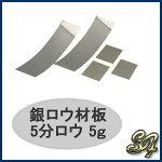 ロウ材ろう材蝋材銀蝋5分ロウ工具道具S&F銀ロウ材板diy<内容量>5g