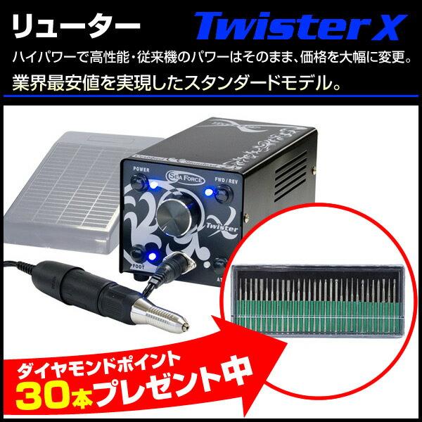 電動 リューター 【Twister X マイクログラインダーツイスターエックス】 研磨 切削 ハンドグラインダー ダイヤモンドポイント30本プレゼント中