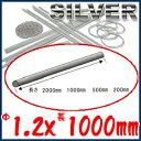 SV950 銀丸線 Φ1.2×長さ1000mmシルバー アクセサリーパーツ 材料 地金 銀 手作り キット 銀細工 リング ピアス ネックレス 指輪