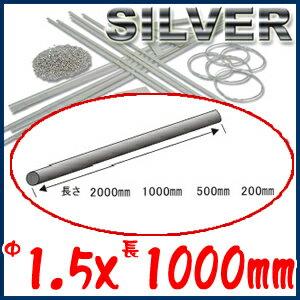 SV950 銀丸線 Φ1.5×長さ1000mm シルバー アクセサリーパーツ 材料 地金 銀 手作り キット 銀細工 リング ピアス ネックレス 指輪