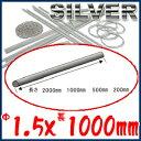 SV950 銀丸線 Φ1.5×長さ1000mmシルバー アクセサリーパーツ 材料 地金 銀 手作り キット 銀細工 リング ピアス ネックレス 指輪
