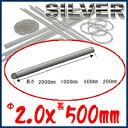 SV950 銀丸線 Φ2.0×長さ500mm シルバー アクセサリーパーツ 材料 地金 銀 手作り キット 銀細工 リング ピアス ネックレス 指輪