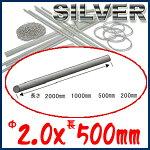 SV950銀丸線長さ500mm