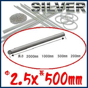 SV950 銀丸線 Φ2.5×長さ500mm シルバー アクセサリーパーツ 材料 地金 銀 手作り キット 銀細工 リング ピアス ネックレス 指輪