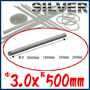 SV950 銀丸線 Φ3.0×長さ500mm シルバー アクセサリーパーツ 材料 地金 銀 手作り キット 銀細工 リング ピアス ネックレス 指輪